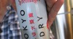 NZと日本のビールが合体!? スタインラガー東京ドライを飲んでみた